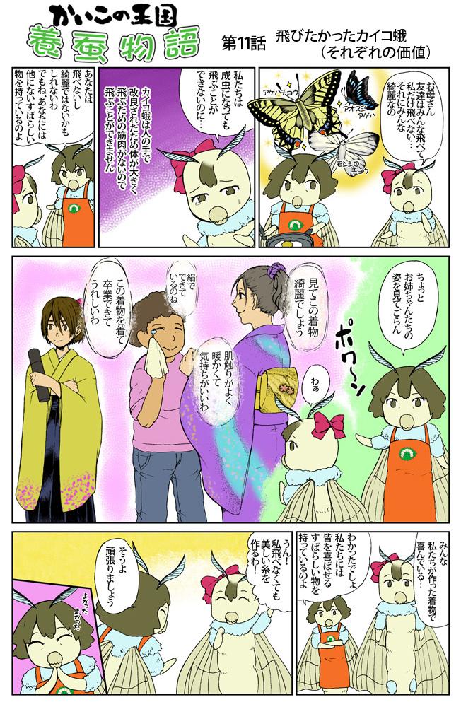 Manga 有限会社 丸エイ食品